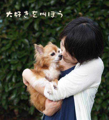 愛犬たくとを抱っこ